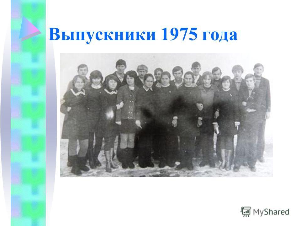 Выпускники 1975 года