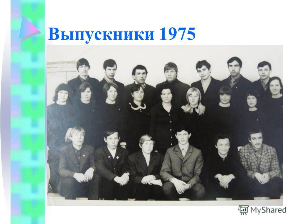 Выпускники 1975
