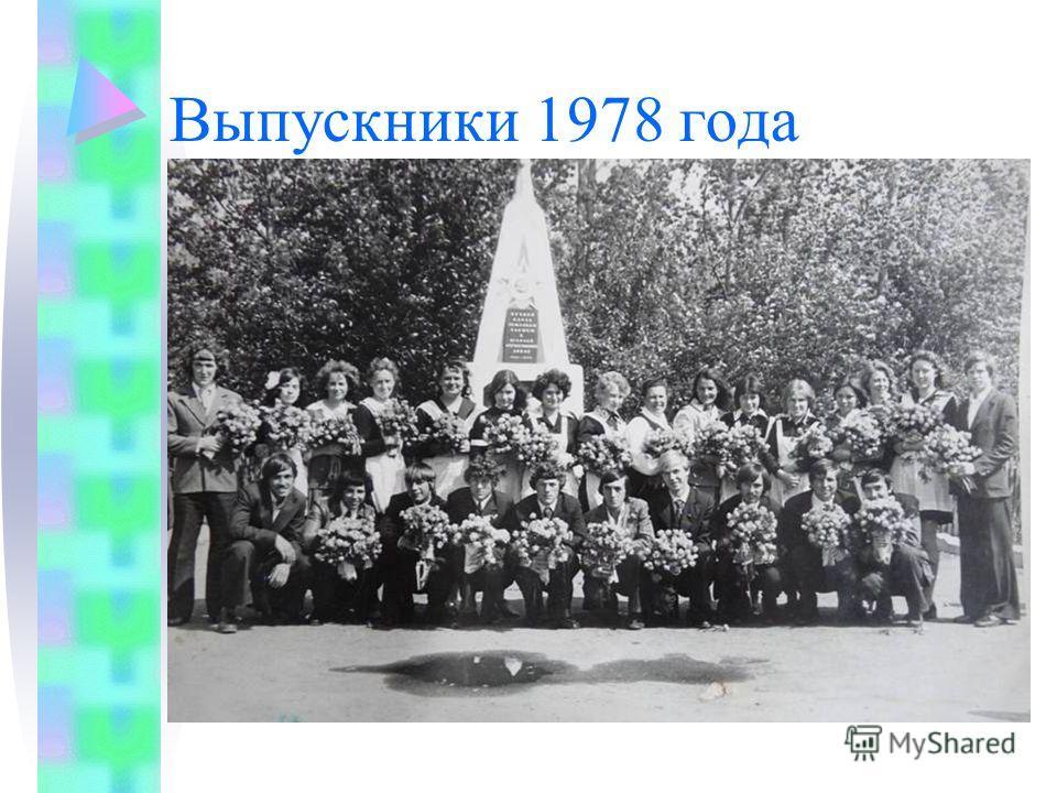 Выпускники 1978 года