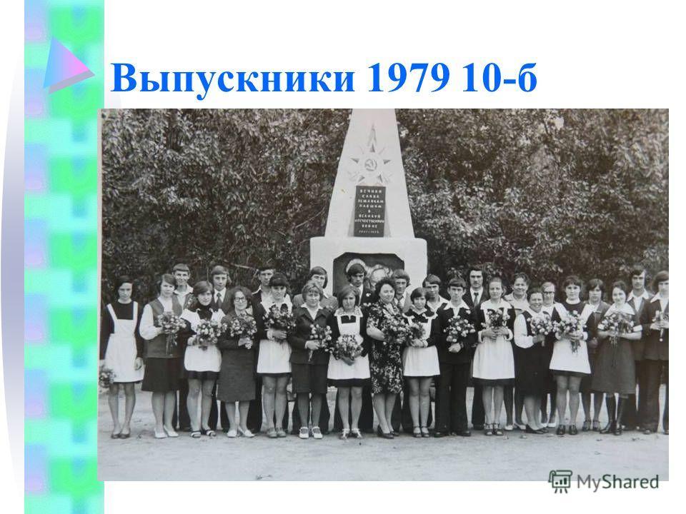 Выпускники 1979 10-б