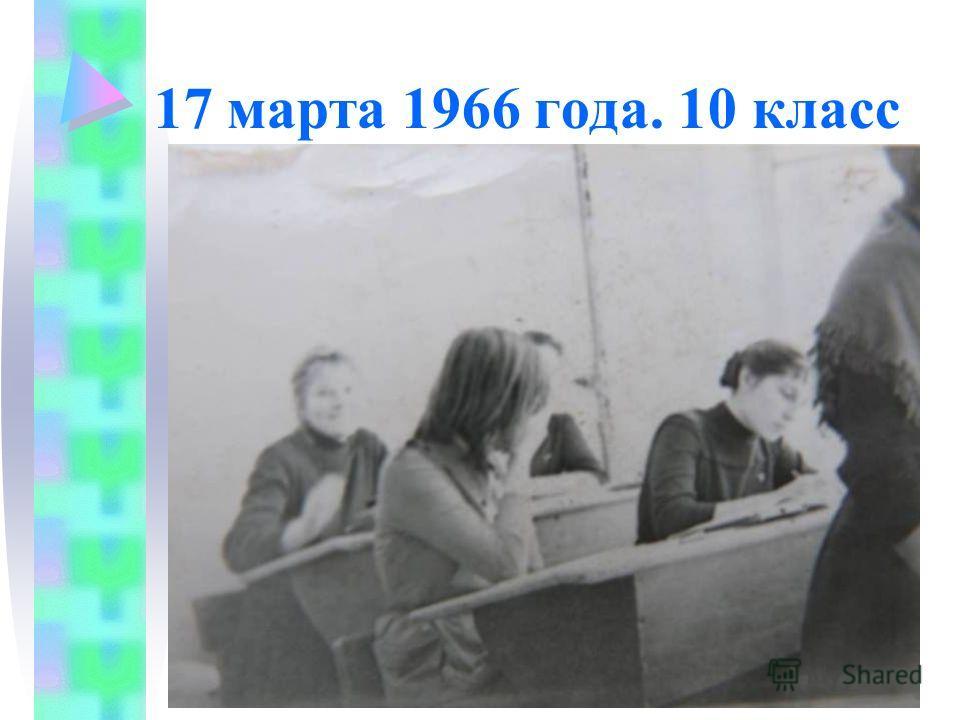 17 марта 1966 года. 10 класс