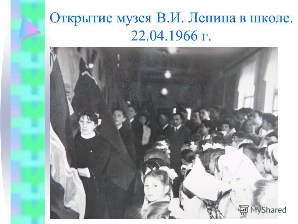 Открытие музея В.И. Ленина в школе. 22.04.1966 г.