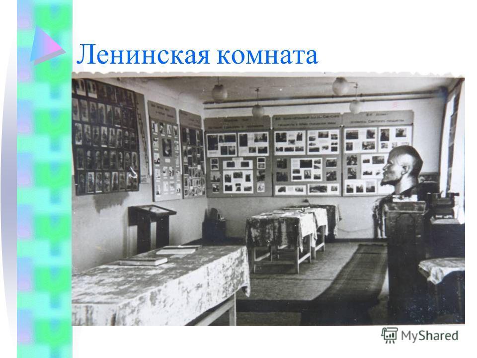 Ленинская комната