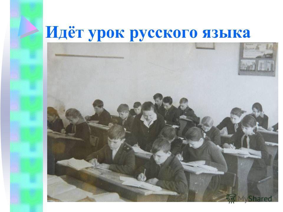 Идёт урок русского языка
