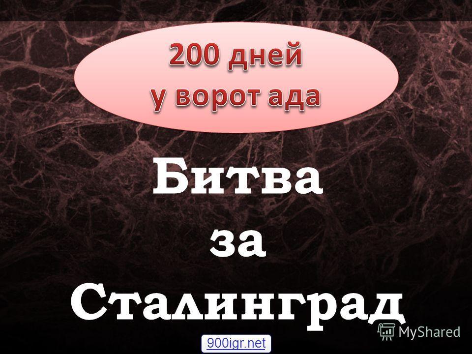 Битва за Сталинград 900igr.net