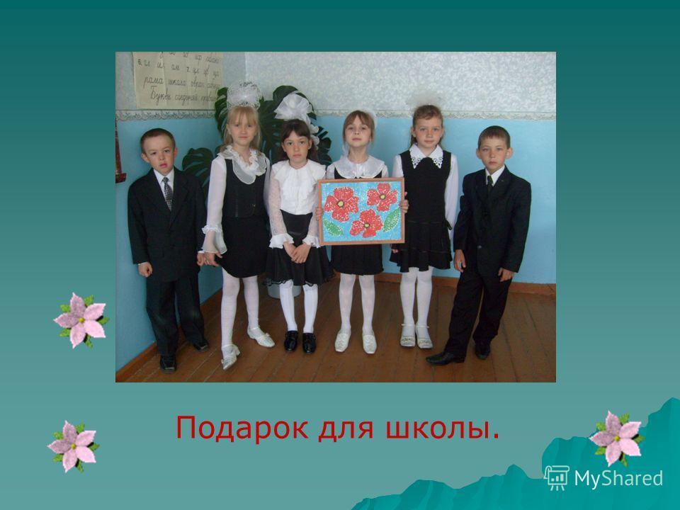 Подарок для школы.