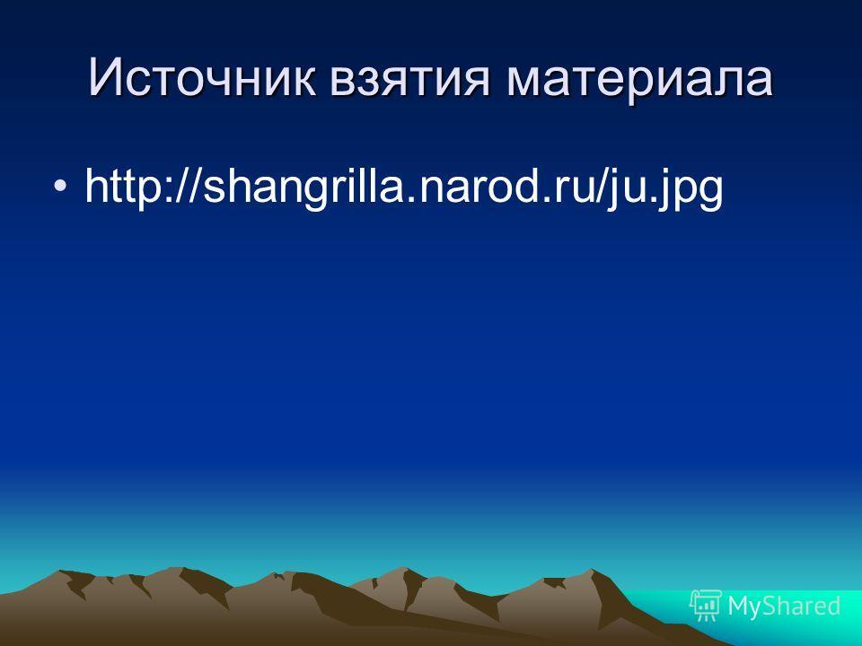 Источник взятия материала http://shangrilla.narod.ru/ju.jpg