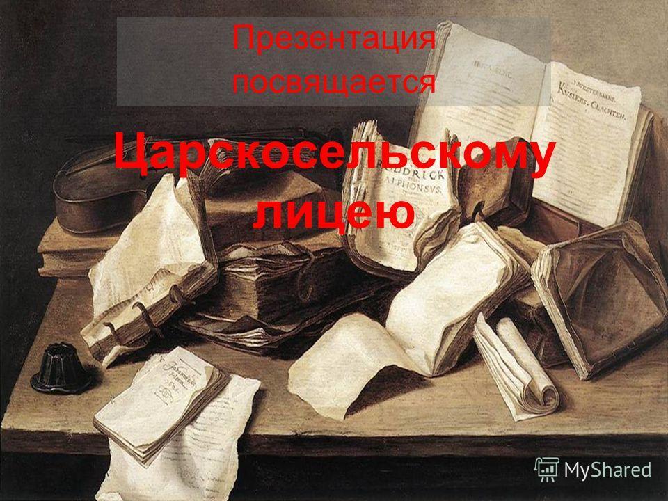 Царскосельскому лицею Презентация посвящается