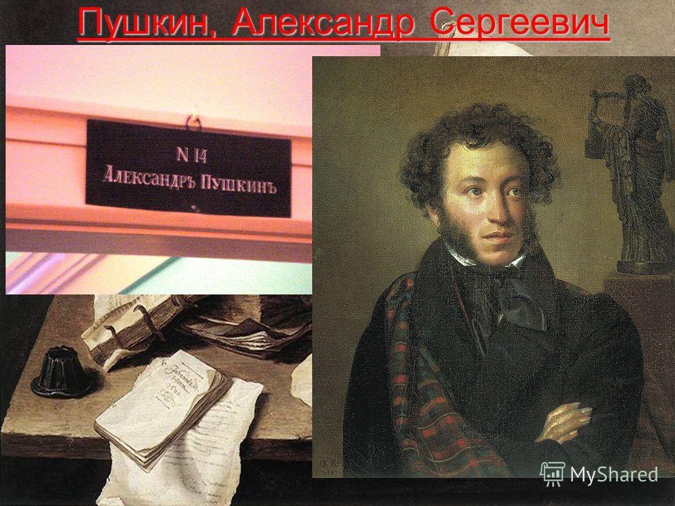 Пушкин, Александр Сергеевич 1799-1837