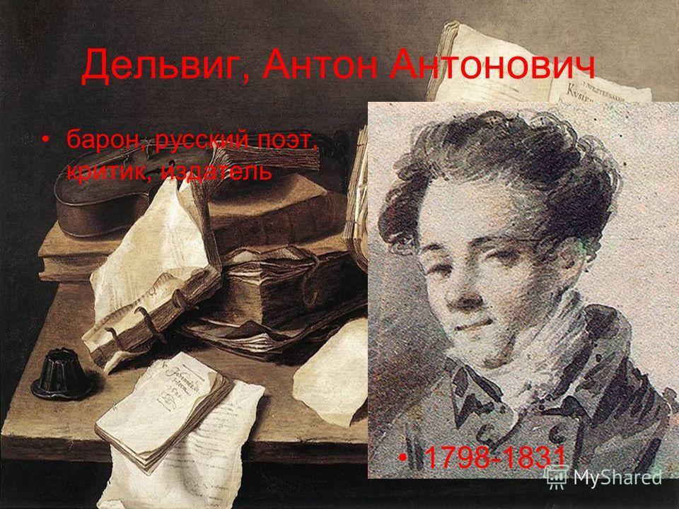 Дельвиг, Антон Антонович барон, русский поэт, критик, издатель 1798-1831