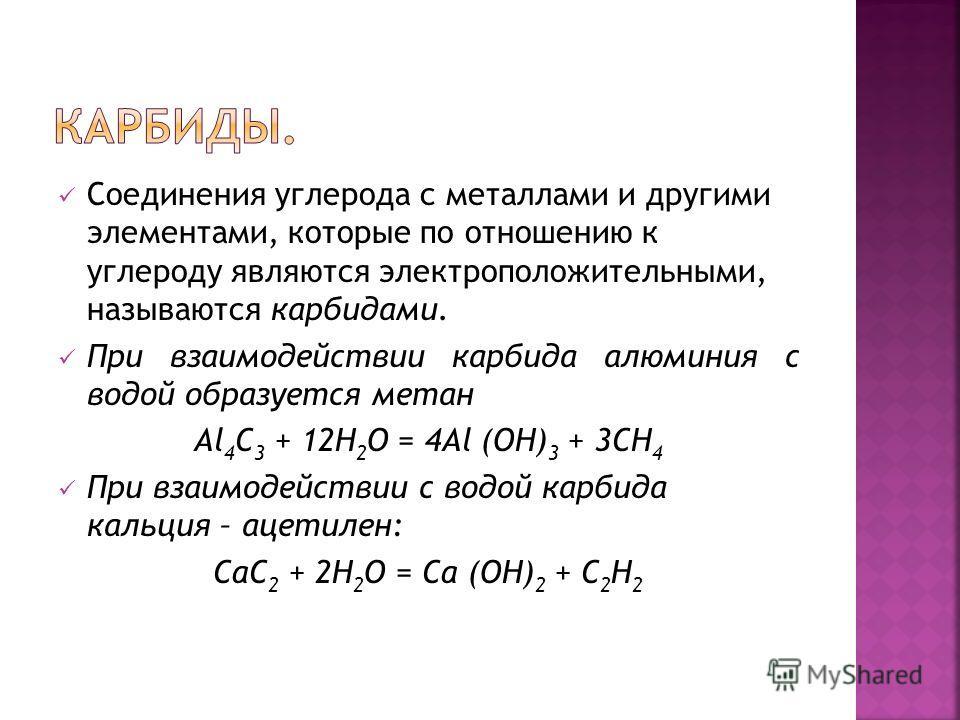 Щелочи переводят кремний в соли кремниевой кислоты с выделением водорода :Si + 2КОН + H 2 O= К 2 Si0 3 + 2Н 2 С водой углерод и кремний реагируют лишь при высоких температурах: С + Н2О ¬ СО + Н2 Si + ЗН2О = Н2SiO3 + 2Н2 Углерод в отличие от кремния н