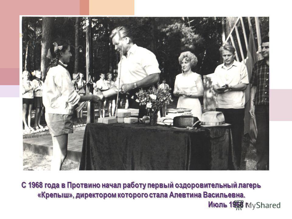 С 1968 года в Протвино начал работу первый оздоровительный лагерь «Крепыш», директором которого стала Алевтина Васильевна. Июль 1968 г.