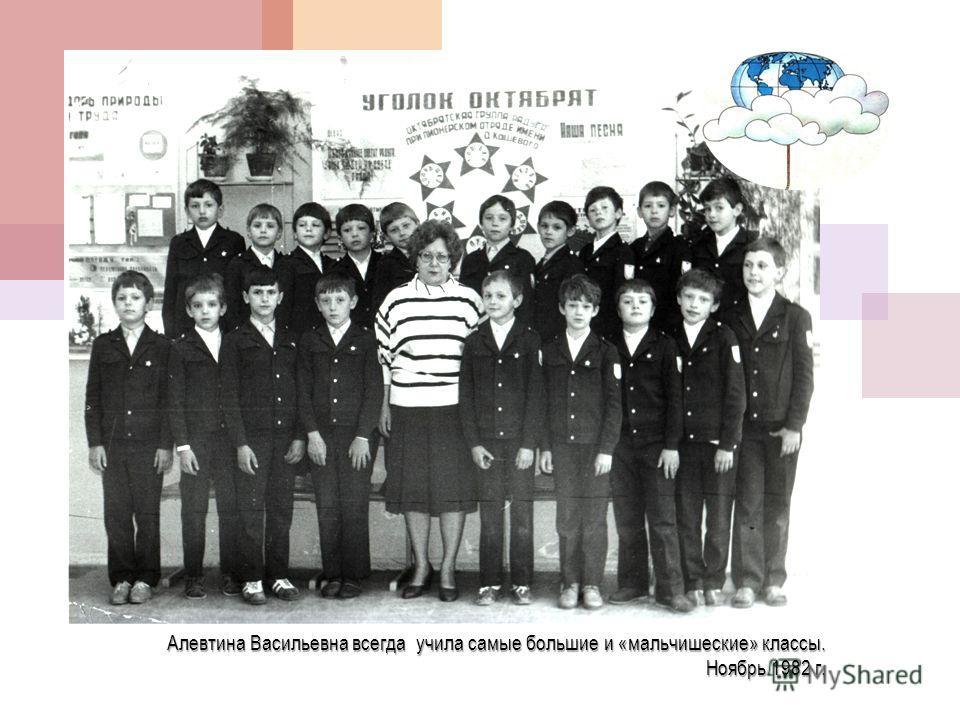 Алевтина Васильевна всегда учила самые большие и «мальчишеские» классы. Алевтина Васильевна всегда учила самые большие и «мальчишеские» классы. Ноябрь 1982 г.