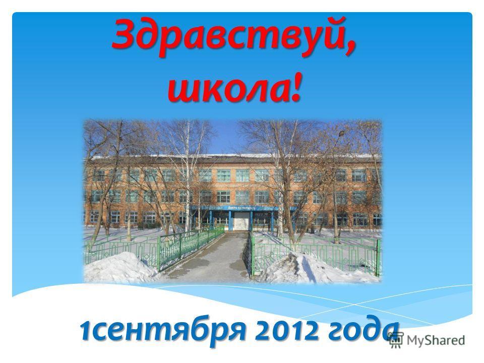 Здравствуй, школа! 1сентября 2012 года