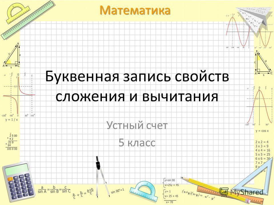 Математика Буквенная запись свойств сложения и вычитания Устный счет 5 класс