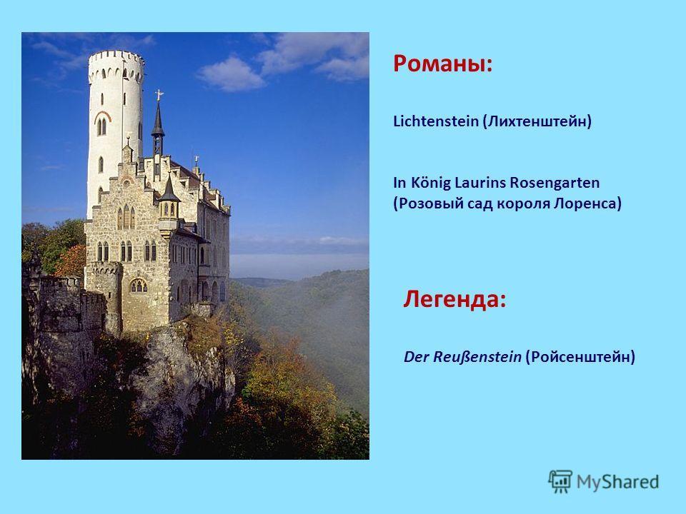 Романы: Lichtenstein (Лихтенштейн) In König Laurins Rosengarten (Розовый сад короля Лоренса) Легенда: Der Reußenstein (Ройсенштейн)