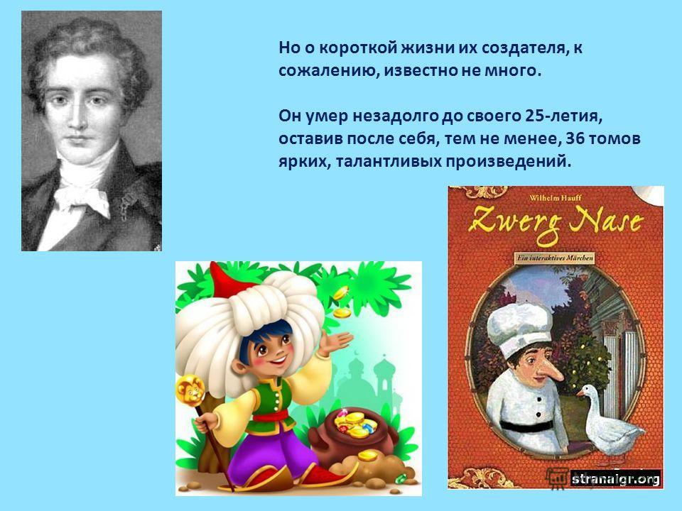 Но о короткой жизни их создателя, к сожалению, известно не много. Он умер незадолго до своего 25-летия, оставив после себя, тем не менее, 36 томов ярких, талантливых произведений.