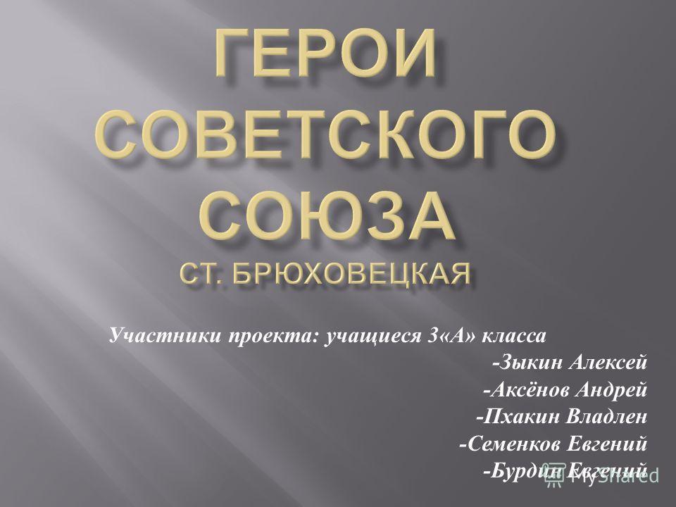 Участники проекта : учащиеся 3« А » класса - Зыкин Алексей - Аксёнов Андрей - Пхакин Владлен - Семенков Евгений - Бурдин Евгений