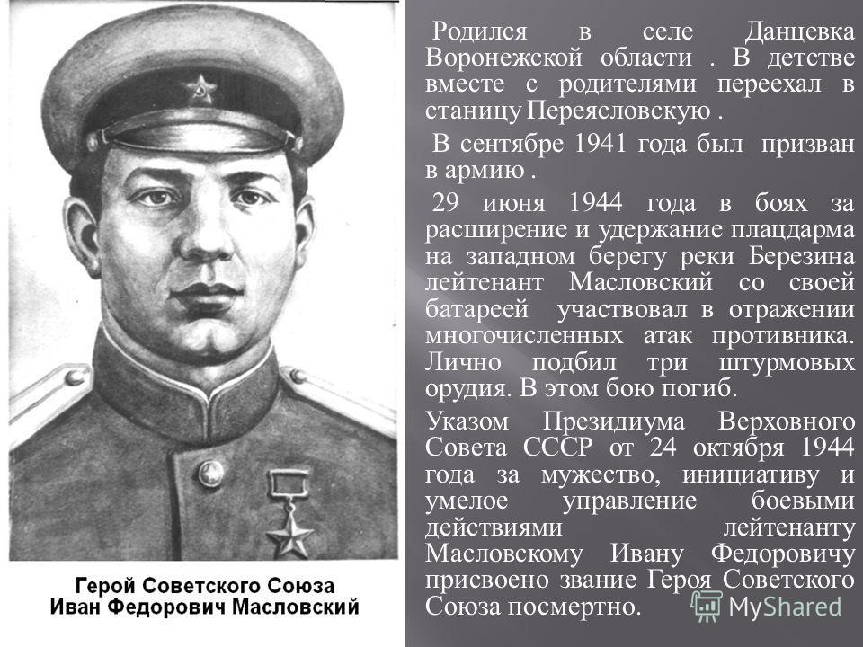 Родился в селе Данцевка Воронежской области. В детстве вместе с родителями переехал в станицу Переясловскую. В сентябре 1941 года был призван в армию. 29 июня 1944 года в боях за расширение и удержание плацдарма на западном берегу реки Березина лейте