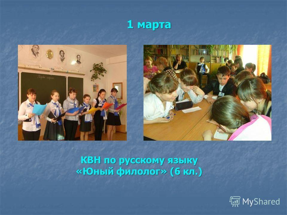 1 марта КВН по русскому языку «Юный филолог» (6 кл.)