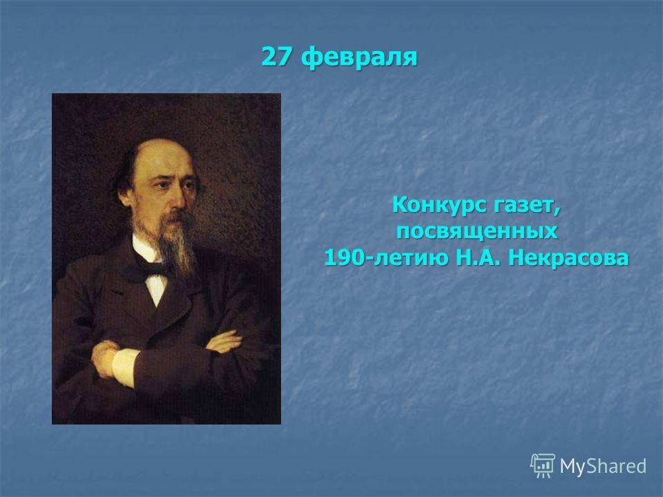 27 февраля Конкурс газет, посвященных 190-летию Н.А. Некрасова