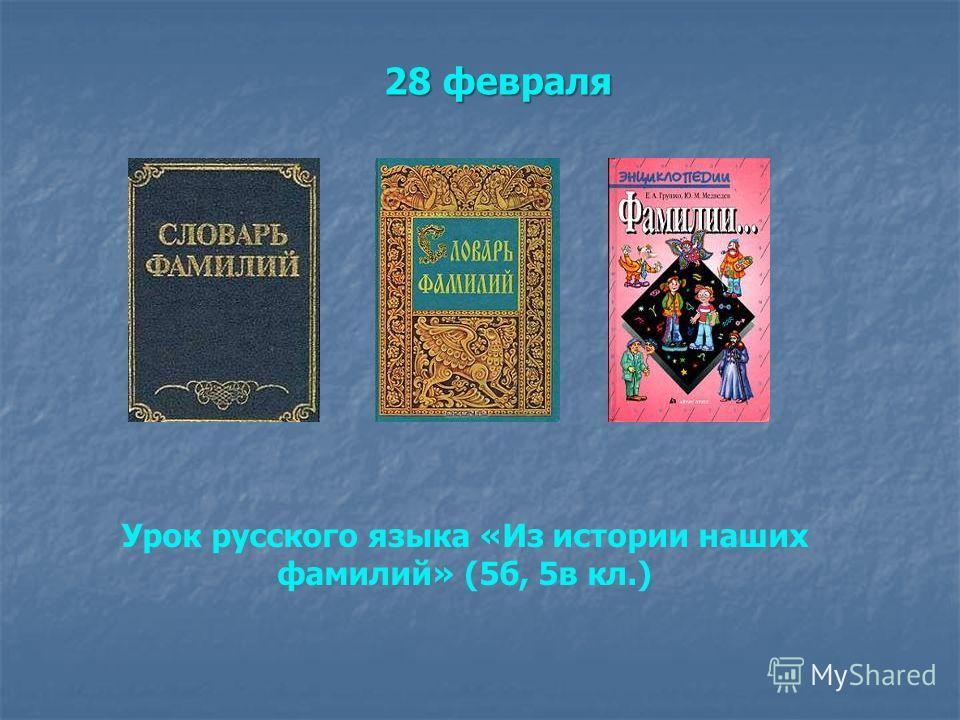 28 февраля Урок русского языка «Из истории наших фамилий» (5б, 5в кл.)