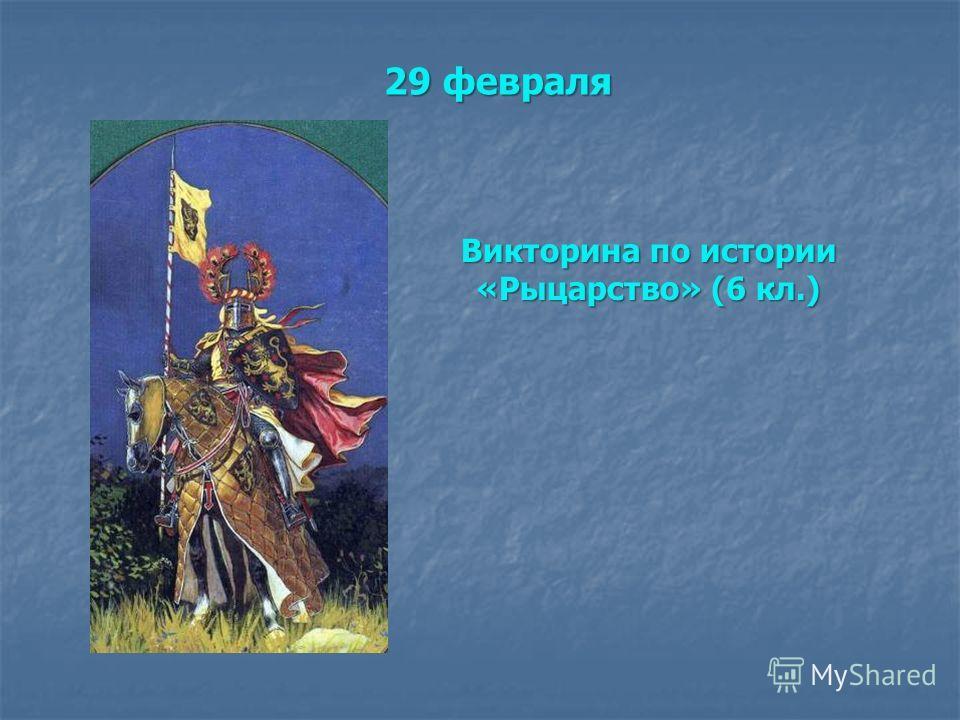 29 февраля Викторина по истории «Рыцарство» (6 кл.)