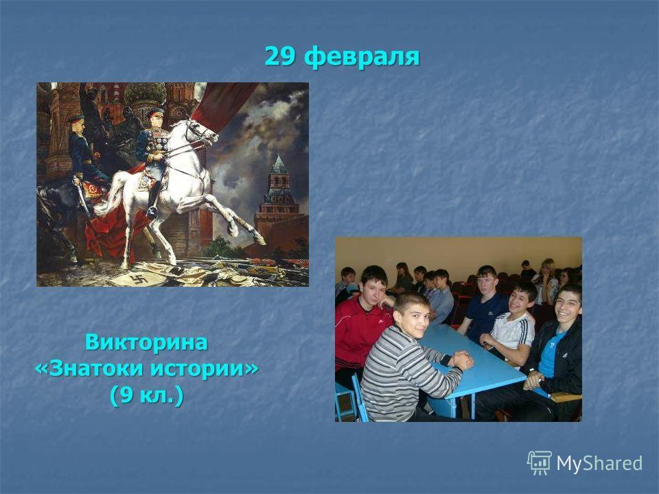 29 февраля Викторина «Знатоки истории» (9 кл.)