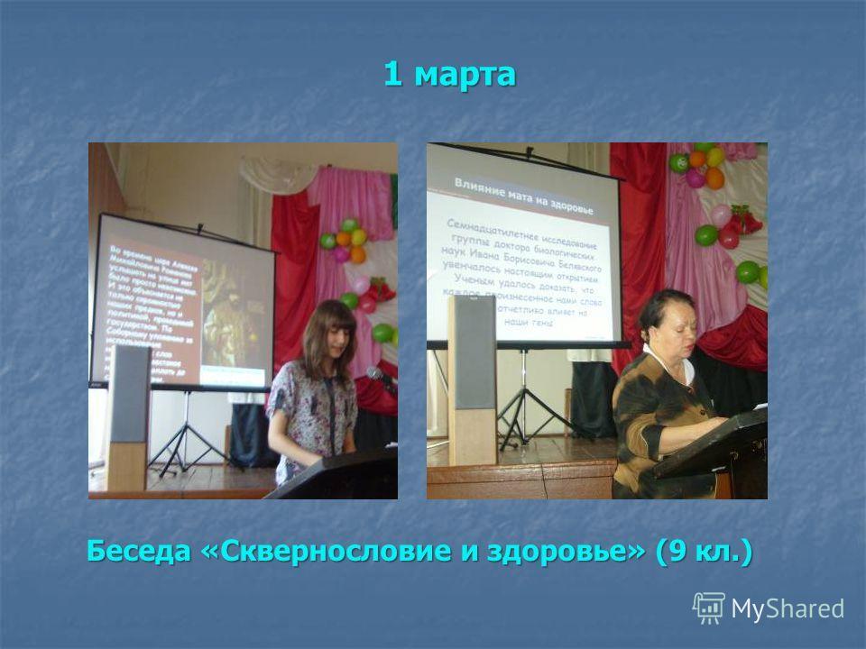 1 марта Беседа «Сквернословие и здоровье» (9 кл.)
