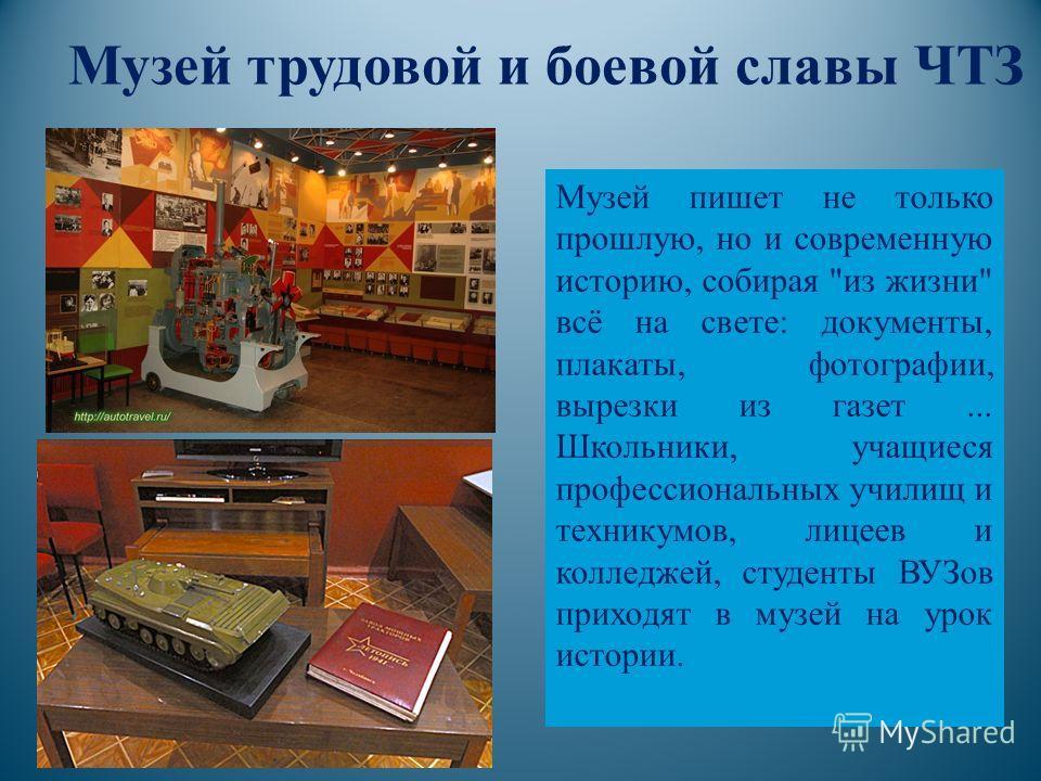 Музей трудовой и боевой славы ЧТЗ Музей пишет не только прошлую, но и современную историю, собирая