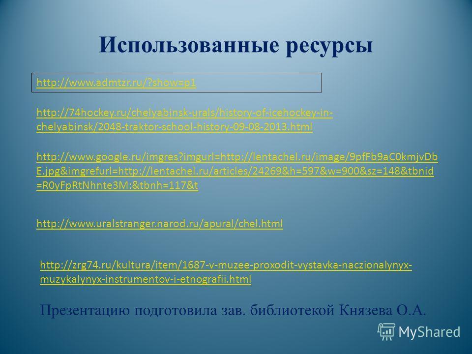 Использованные ресурсы http://www.google.ru/imgres?imgurl=http://lentachel.ru/image/9pfFb9aC0kmjvDb E.jpg&imgrefurl=http://lentachel.ru/articles/24269&h=597&w=900&sz=148&tbnid =R0yFpRtNhnte3M:&tbnh=117&t http://74hockey.ru/chelyabinsk-urals/history-o