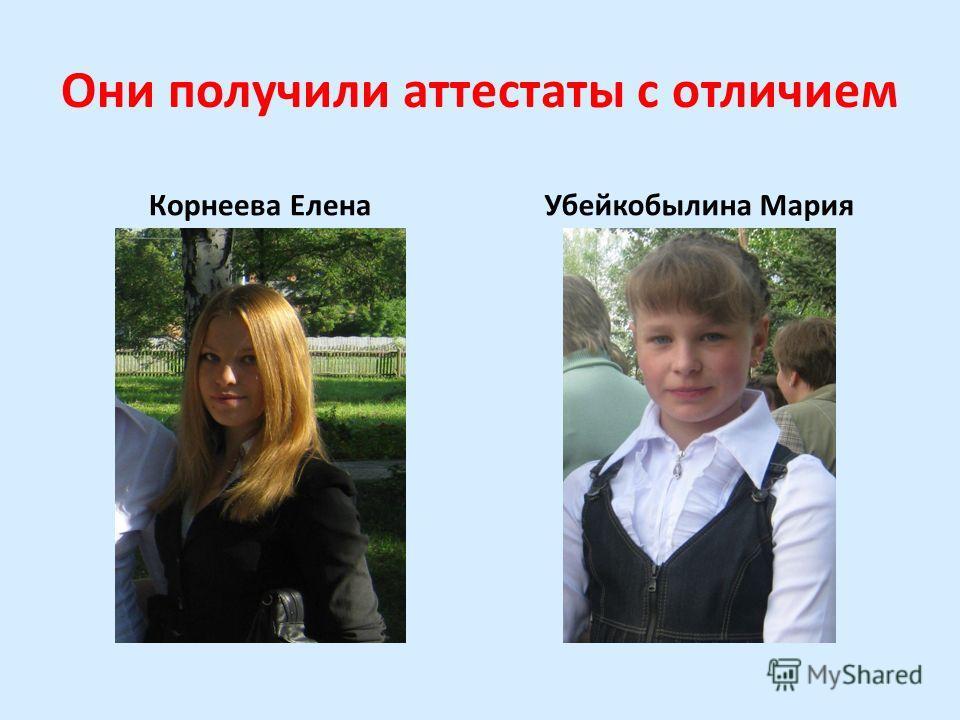 Они получили аттестаты с отличием Корнеева ЕленаУбейкобылина Мария