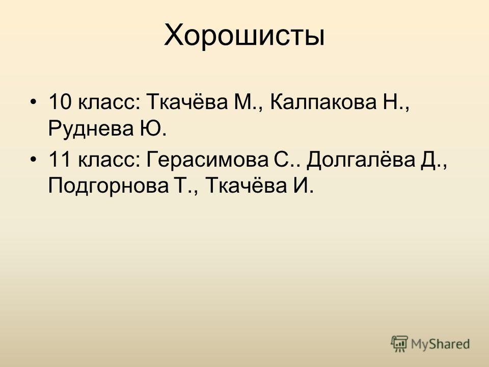 Хорошисты 10 класс: Ткачёва М., Калпакова Н., Руднева Ю. 11 класс: Герасимова С.. Долгалёва Д., Подгорнова Т., Ткачёва И.