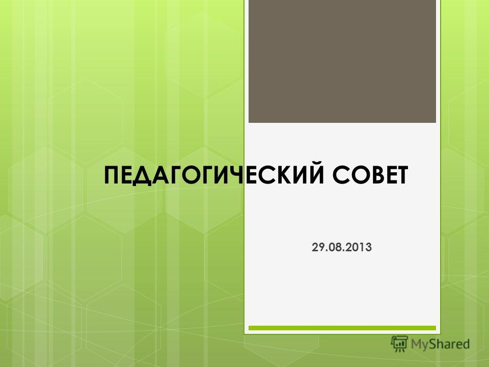ПЕДАГОГИЧЕСКИЙ СОВЕТ 29.08.2013