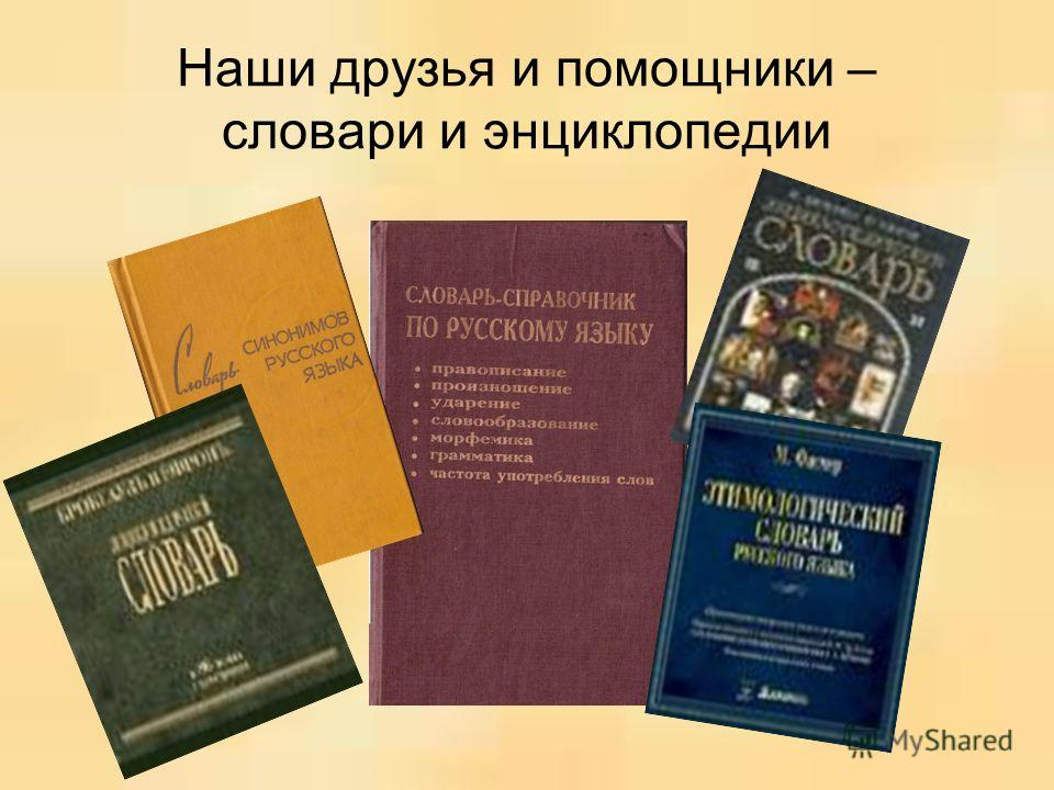 Наши друзья и помощники – словари и энциклопедии
