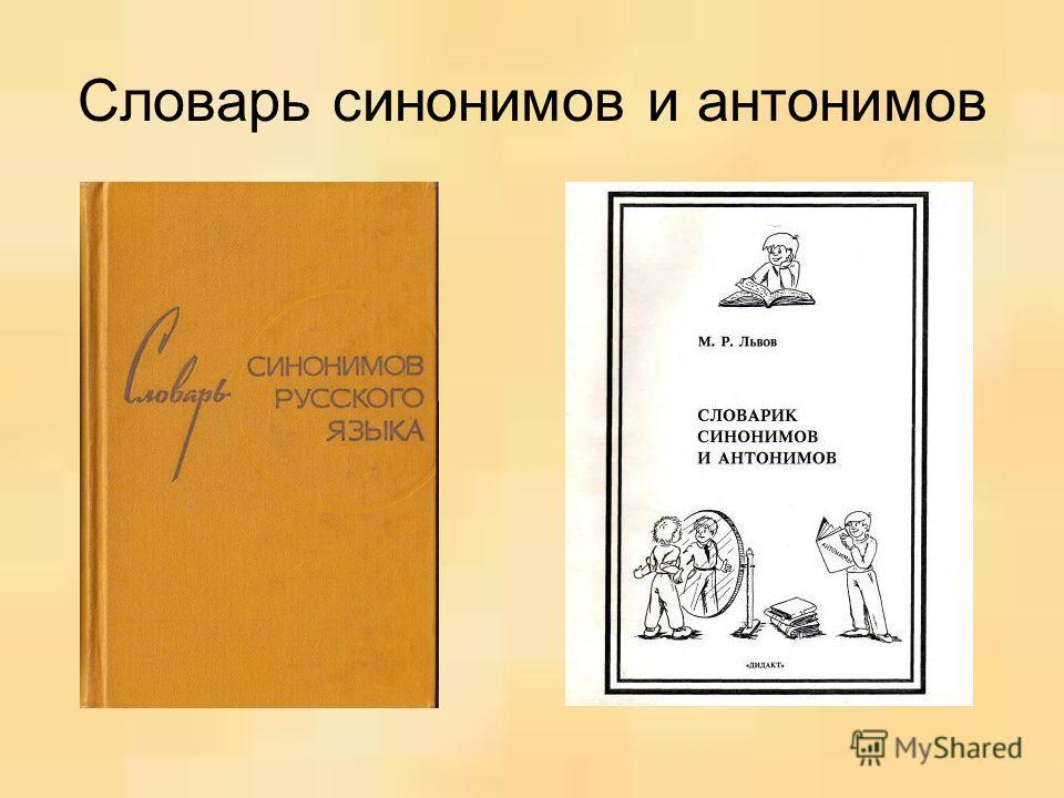 Словарь синонимов и антонимов