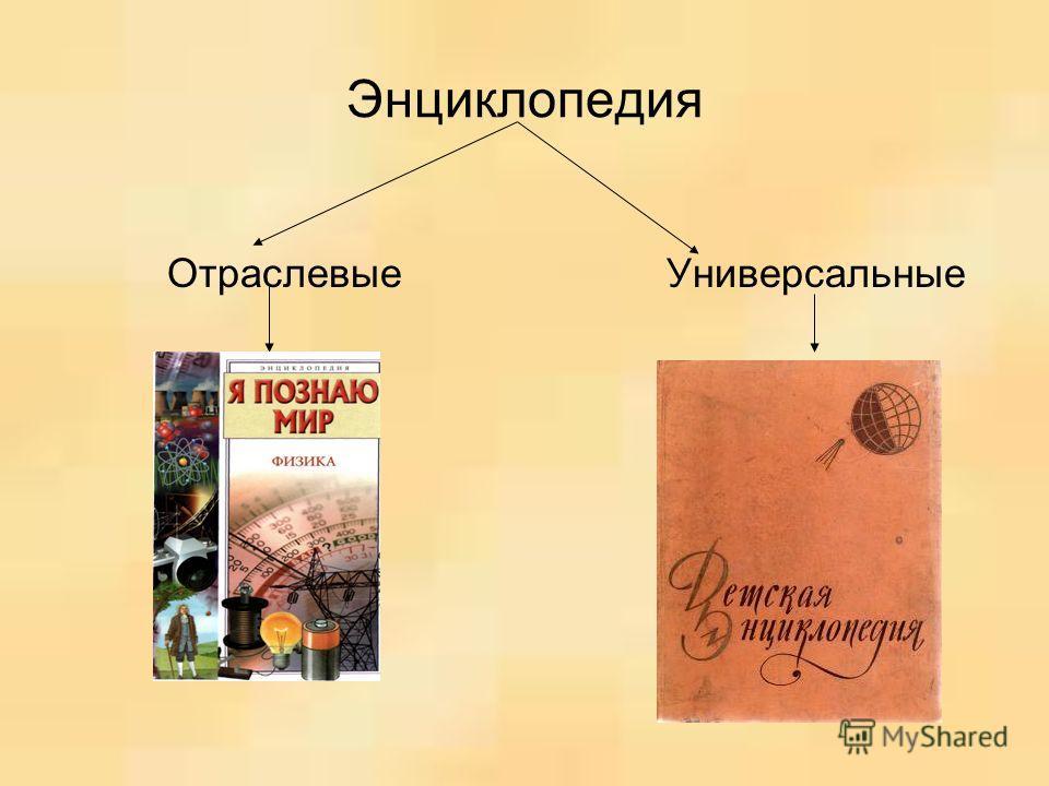 Энциклопедия Отраслевые Универсальные