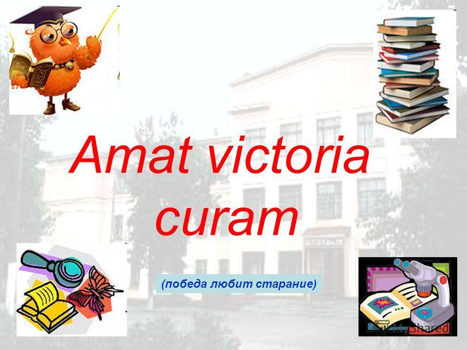 Amat victoria curam (победа любит старание)