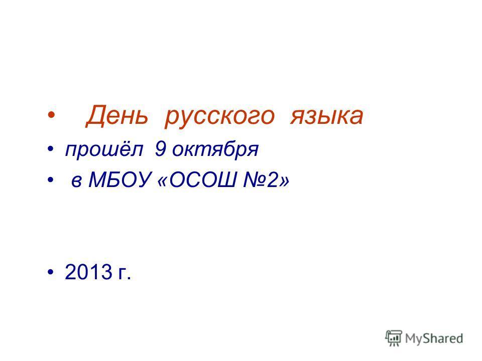 День русского языка прошёл 9 октября в МБОУ «ОСОШ 2» 2013 г.