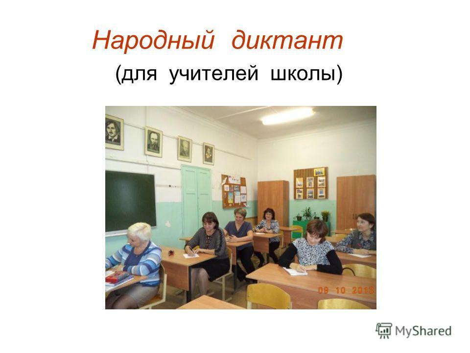 Народный диктант (для учителей школы)