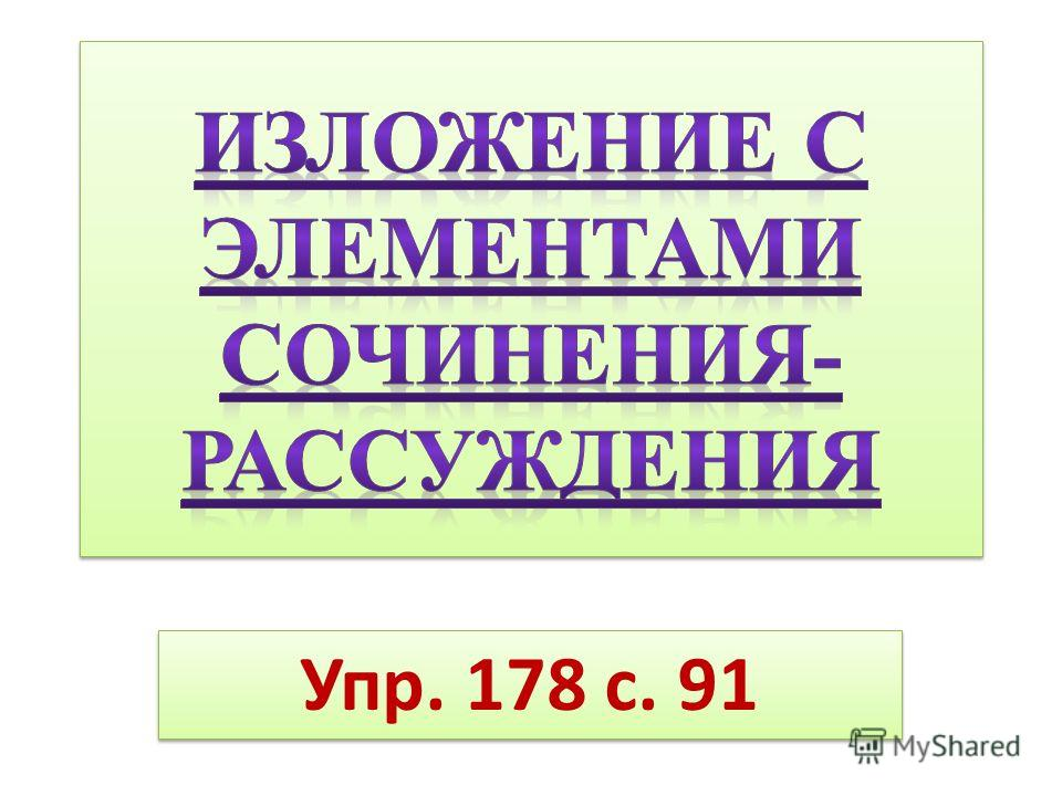Упр. 178 с. 91