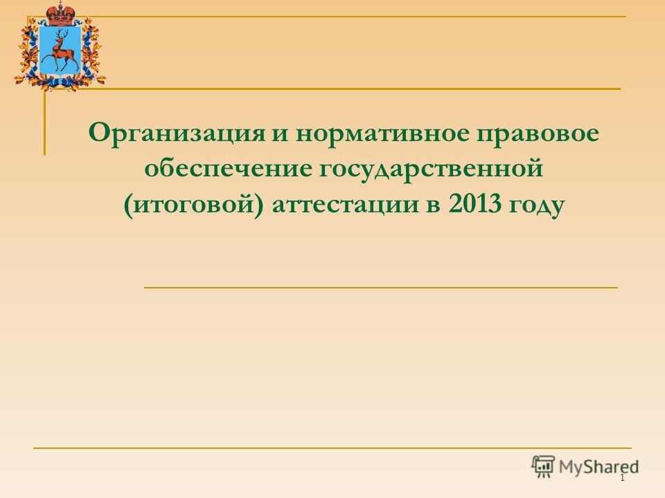 1 Организация и нормативное правовое обеспечение государственной (итоговой) аттестации в 2013 году
