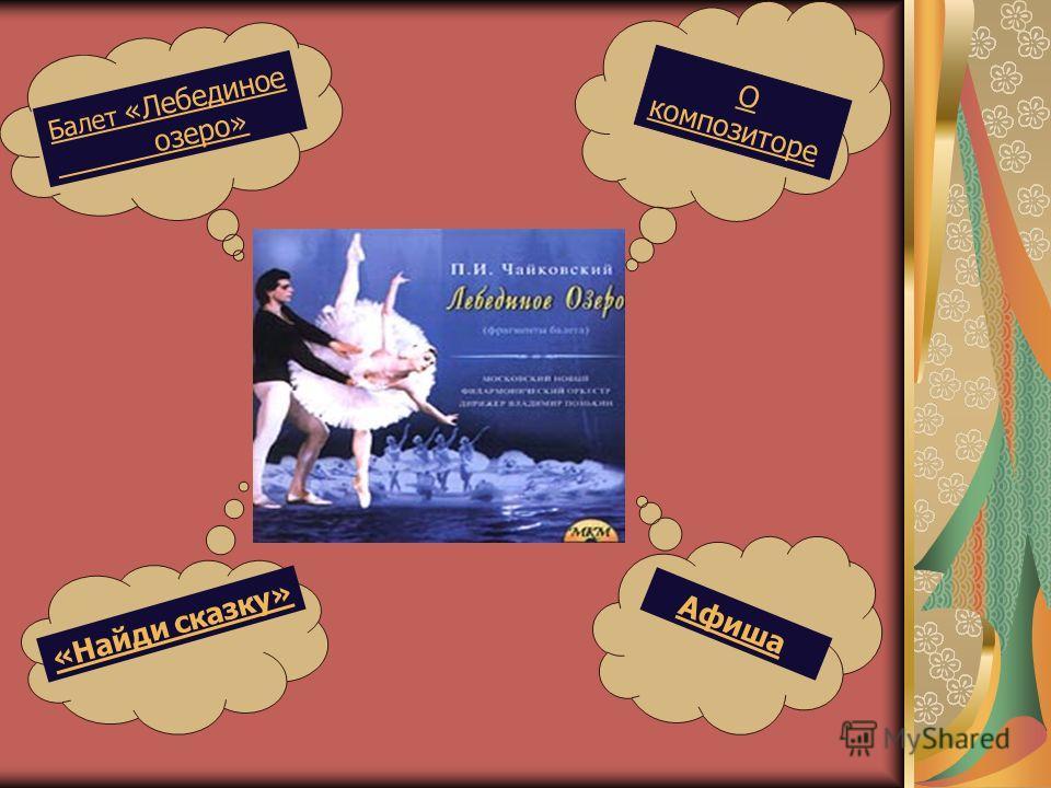 Балет в переводе с итальянского языка обозначает «танец». драматическое действие, соединены музыка и танец, изобразительное искусство, музыкальный спектакль. Балет – это музыкальный спектакль, в котором соединены музыка и танец, драматическое действи