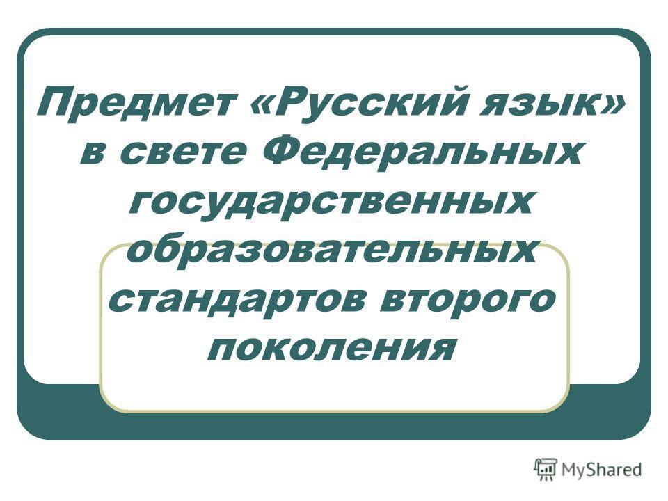 Предмет «Русский язык» в свете Федеральных государственных образовательных стандартов второго поколения