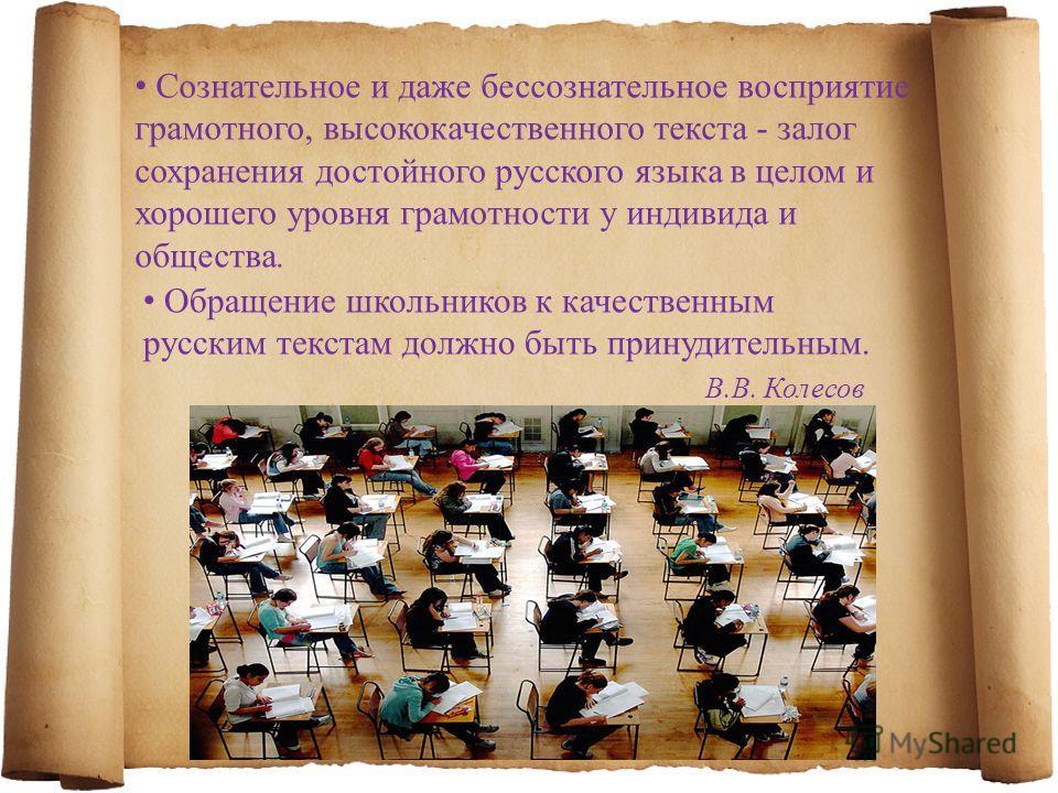 Сознательное и даже бессознательное восприятие грамотного, высококачественного текста - залог сохранения достойного русского языка в целом и хорошего уровня грамотности у индивида и общества. Обращение школьников к качественным русским текстам должно