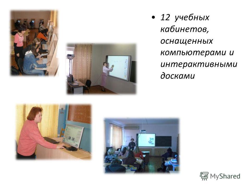 12 учебных кабинетов, оснащенных компьютерами и интерактивными досками