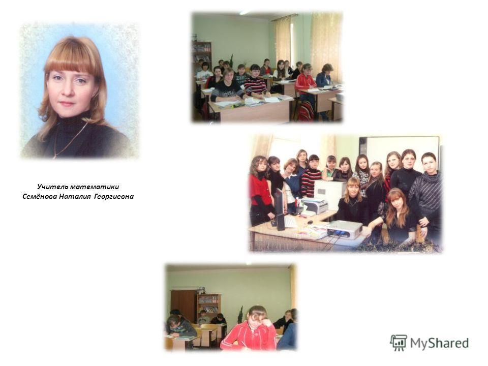 Учитель математики Семёнова Наталия Георгиевна