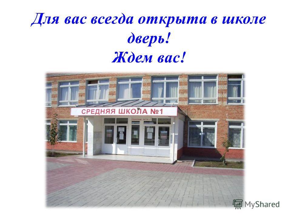 Для вас всегда открыта в школе дверь! Ждем вас!