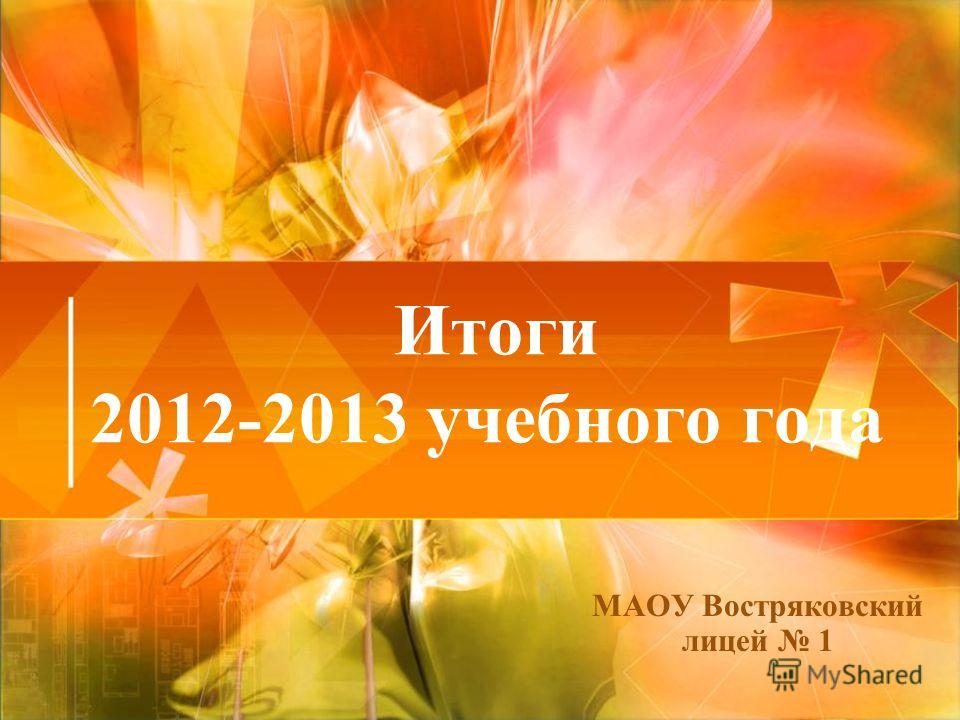 Итоги 2012-2013 учебного года МАОУ Востряковский лицей 1