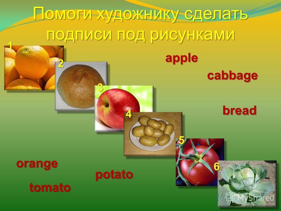 Помоги художнику сделать подписи под рисунками orange bread apple tomato cabbage 1 2 3 4 5 6 potato